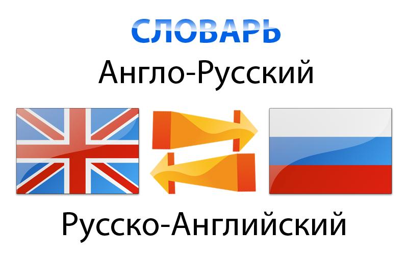 русско чувашский переводчик скачать